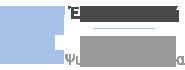 Λογότυπο Έλενα Μπεχτσή Ψυχολόγος